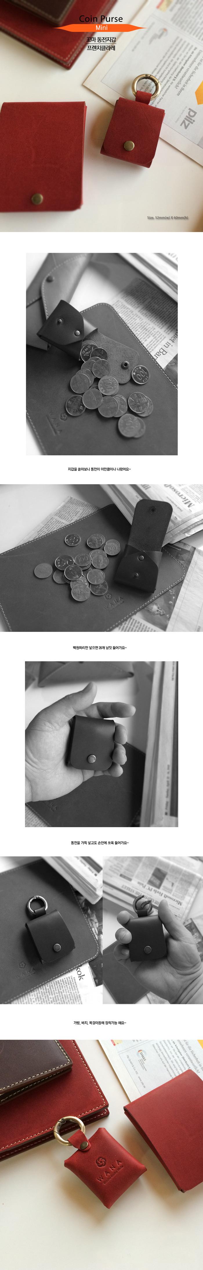 천연가죽 꼬마 동전지갑 (잠금버클링 있음)  - 프렌치클라레 - 와나크래프트, 22,000원, 동전/카드지갑, 동전지갑