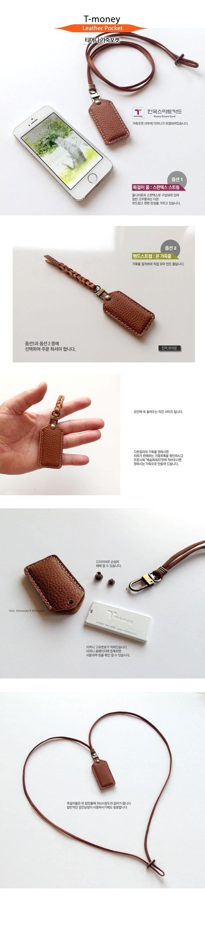 티머니 가죽포켓 . T-money Leather Pocket (티머니칩포함) - 와나크래프트, 22,000원, 스트랩, 주문제작 스트랩
